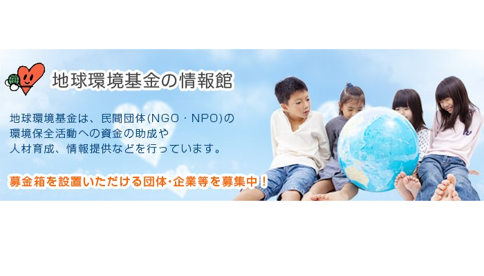 地球環境基金より、210万円の助成金が交付!